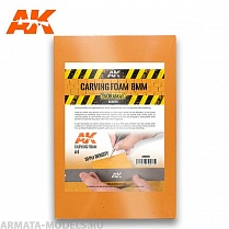 AK8095 CARVING FOAM 8MM A4 SIZE (305 x 228 MM)