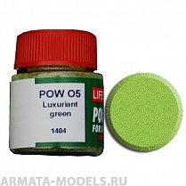 POW05 Сухой пигмент LUXURIANT GREEN