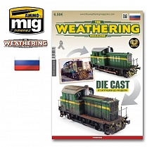 "AMIG4772 Ammo Mig Журнал ""Weathering"" на русском языке выпуск №  23  ISSUE 23. DIE CAST: FROM TOY TO MODEL (Russian)"